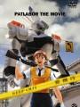 Полиция будущего / Patlabor: The Movie