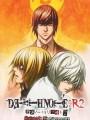 Тетрадь смерти: Наследники L / Death Note Rewrite: L o Tsugu Mono