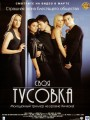 Своя тусовка / The In Crowd