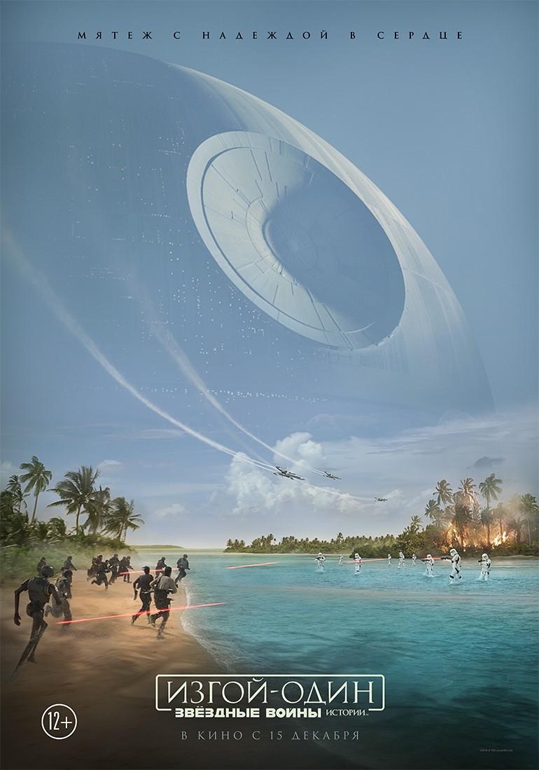 Изгой-один: Звёздные войны. Истории  (3D)