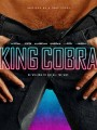 ����������� ����� / King Cobra