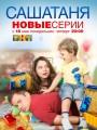 """Превью постера #131758 к фильму """"СашаТаня"""" (2013)"""