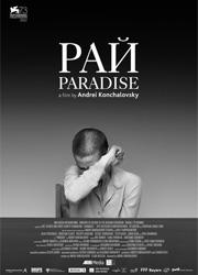"""Рецензия на фильм """"Рай"""". Фильм с тремя спецэффектами"""