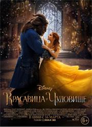 """Рецензия на фильм """"Красавица и чудовище"""". Это - старый вальс, но звучит для нас как впервые он!"""