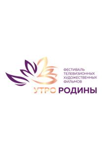 """Объявлен состав жюри фестиваля """"Утро Родины 2019"""""""