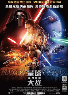 """""""Звездные войны 9"""" провалились в Китае"""