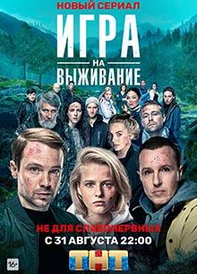 Статья: Сериалы 2020: Главные восторги. Часть 1 (Читайте на Regnews33.ru)