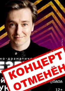 """Сергей Безруков не смог выступить на фестивале """"Утро Родины"""""""