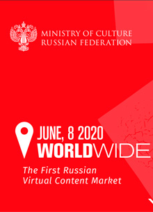 Утверждена программа первого онлайн-рынка российского контента