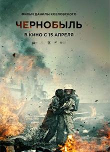 """Фильм """"Чернобыль"""" Данилы Козловского не выйдет в 2020 году"""