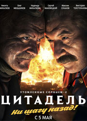 """Котов против Сталина (""""Утомленные солнцем 2: Цитадель"""") Artimg13770"""
