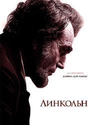 """Рецензия: Основатель нации (""""Линкольн"""")"""
