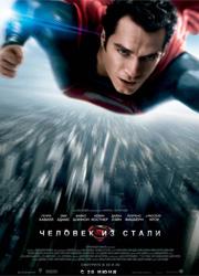 смотреть фильм Супермен не смог одолеть мультфильм Хаяо Миядзаки