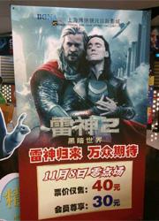 смотреть фильм В Китае фильм