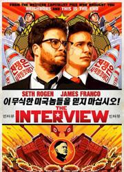 Інтерв'ю (2015)
