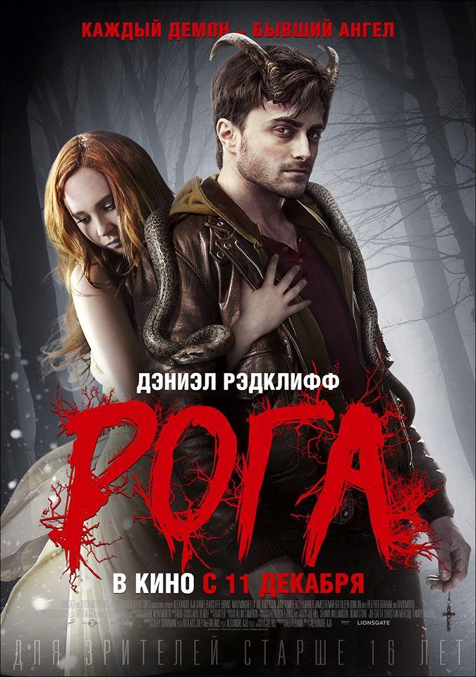 Роги (2014)