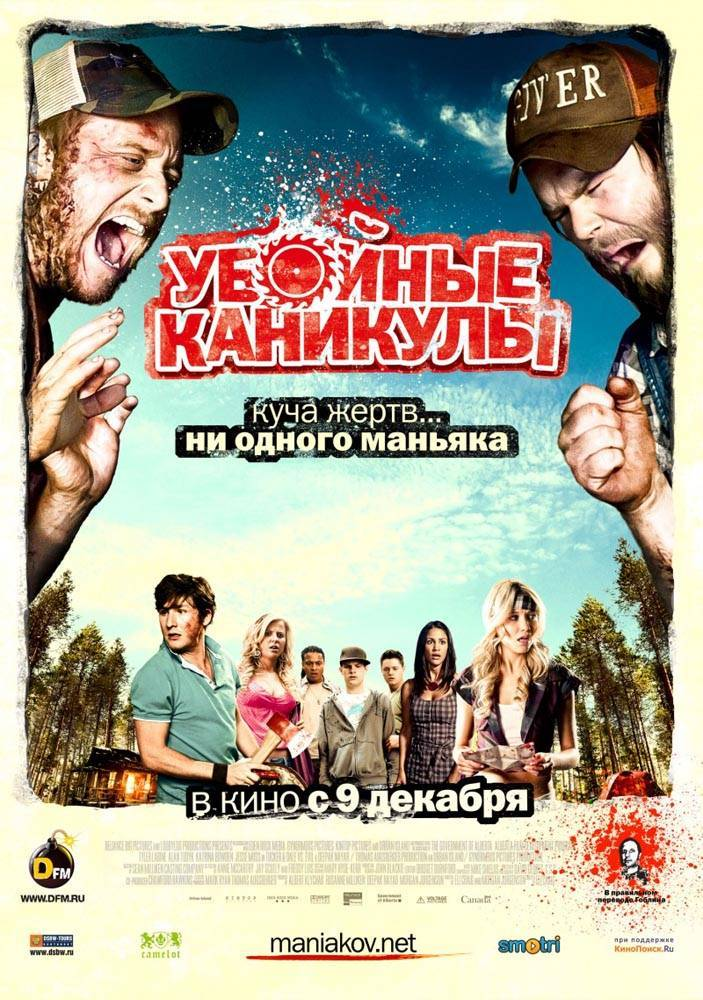 «Фильм Каникулы Смотреть В Хорошем Качестве Hd 720» — 2004
