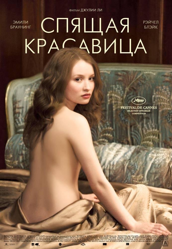 фильм девушка которая спала со всеми смотреть онлайн