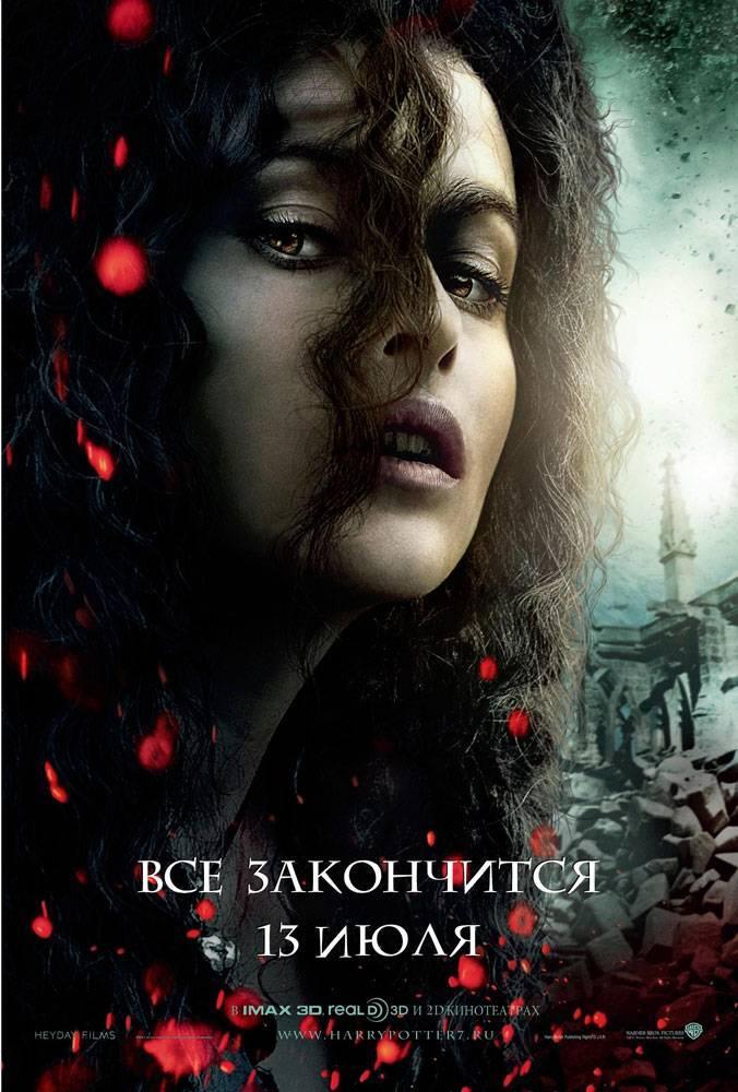 «Гарри Поттер И Дары Смерти 1 Часть Смотреть Фильм» — 2014