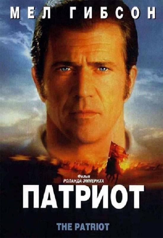 «Смотреть Фильм Онлайн В Хорошем Качестве Патриот» — 2011