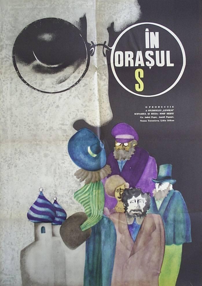 Постер N18677 к фильму В городе С. (