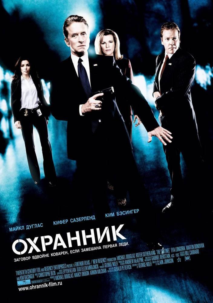 «Сериал Телохранитель Все Серии Смотреть Онлайн 2006» — 1996