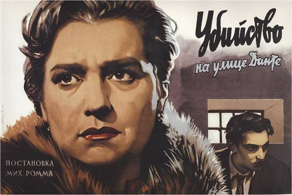 """Полноразмерный постер 20142 к фильму """"Убийство на улице Данте"""""""