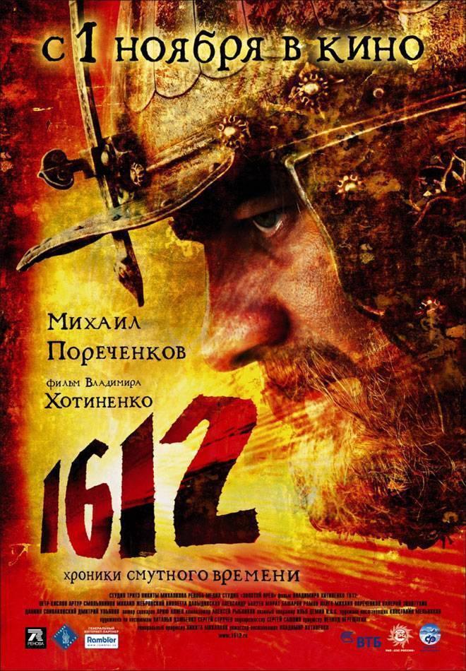 Постер к фильму постер n2594 к фильму 1612