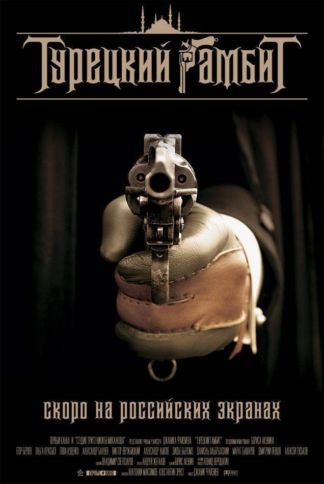 Скачать бесплатно или смотреть онлайн Турецкий гамбит / (2005) .