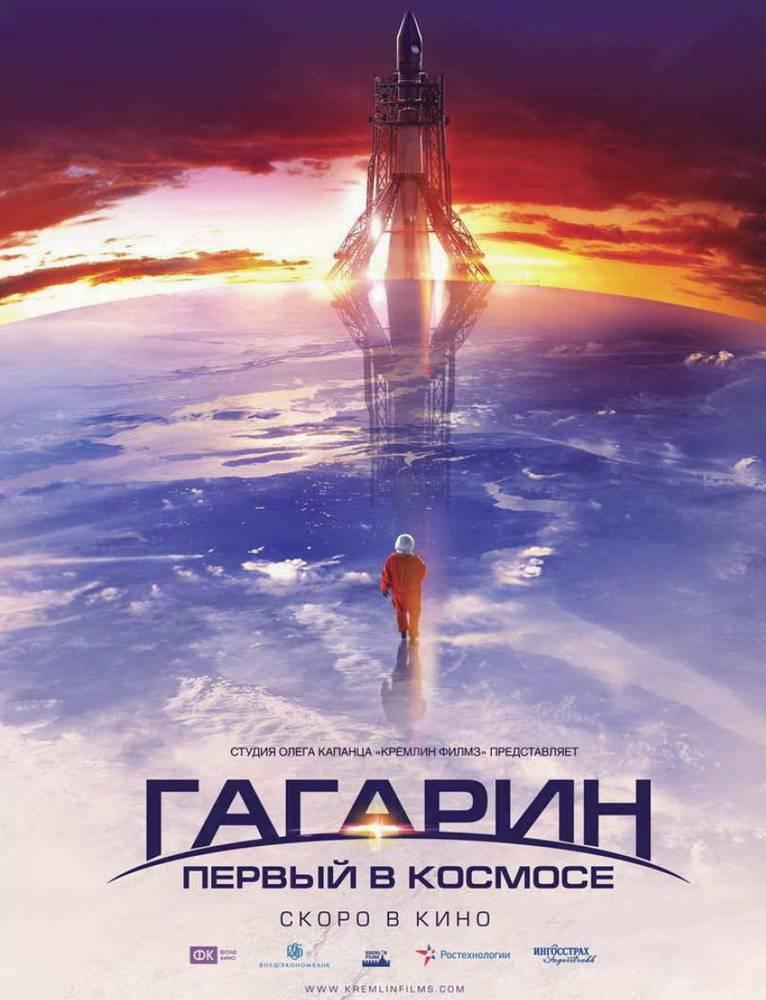 Фильм «Гагарин. Первый В Космосе» / 2013