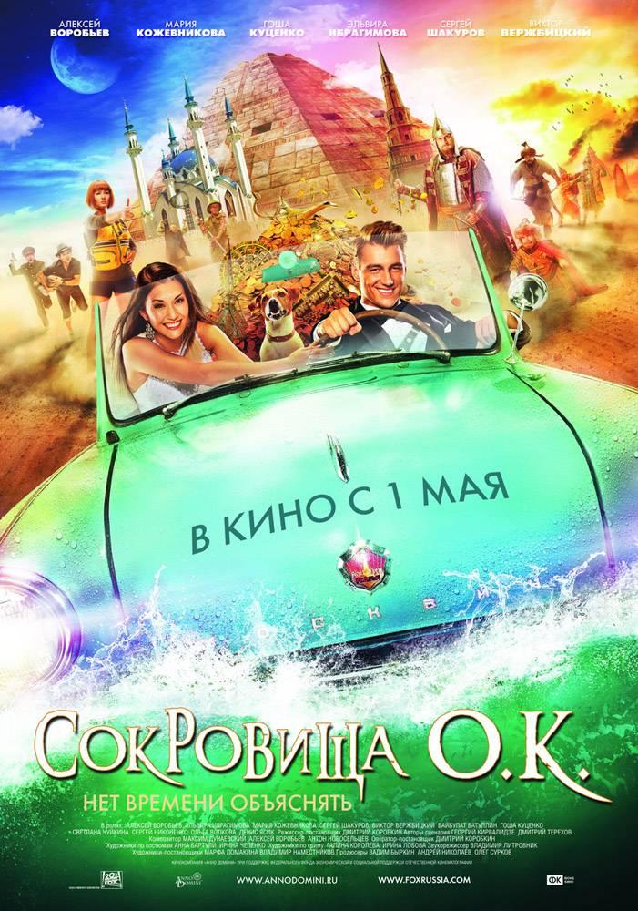 «Сокровища О.К.» — 2013