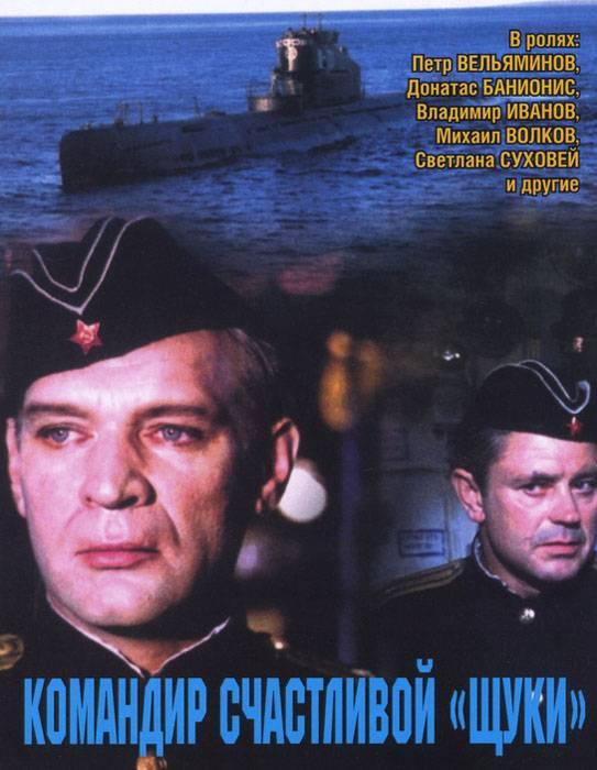 военный фильм про моряков