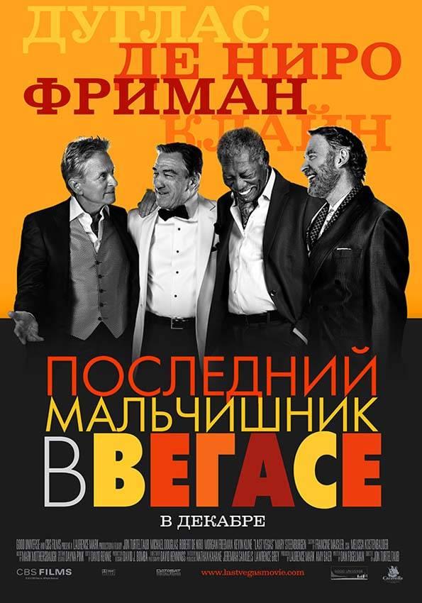 «Starперцы» — 2013