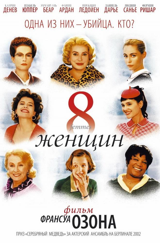 Постер к фильму постер n65669 к фильму 8