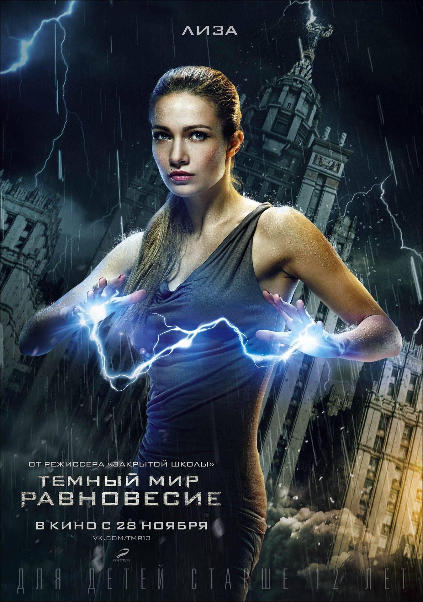 «Темный Мир Равновесие Сериал Смотреть Онлайн 2 Сезон» — 2004