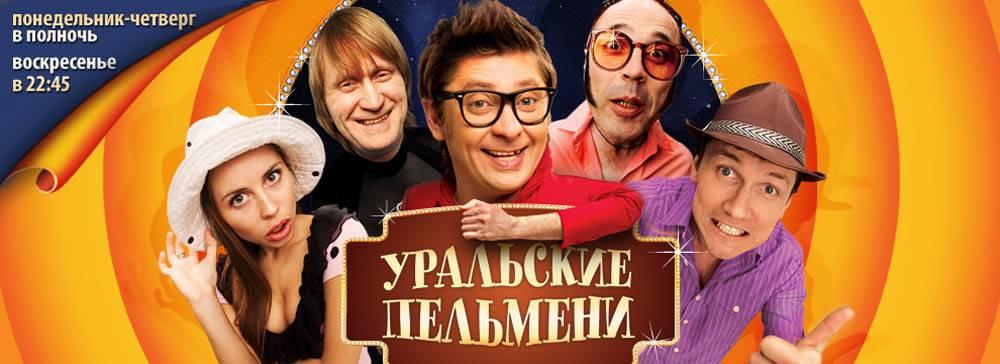 «Уральские Пельмени Смотреть Онлайн 2016 Последний» — 2007