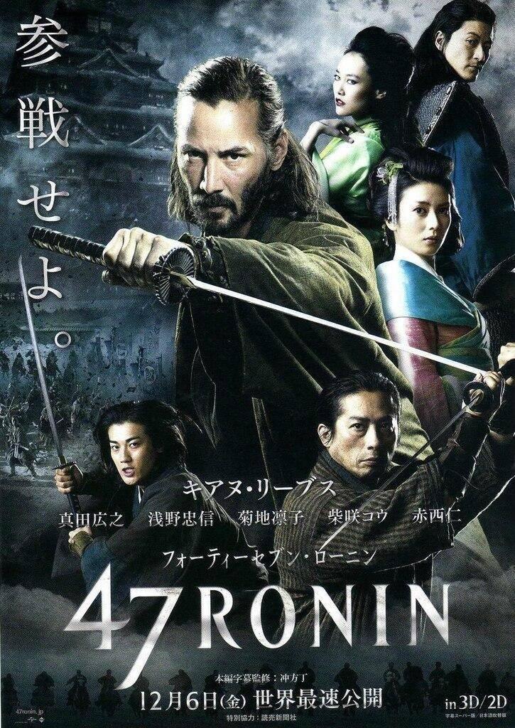 Постер N70235 к фильму 47 Ронинов (