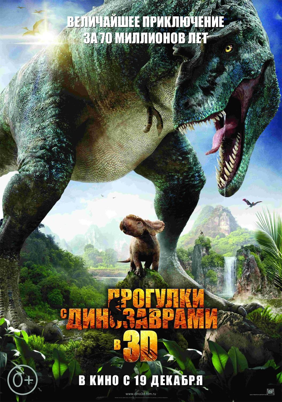 Прогулка с динозаврами 3d 2 фотография
