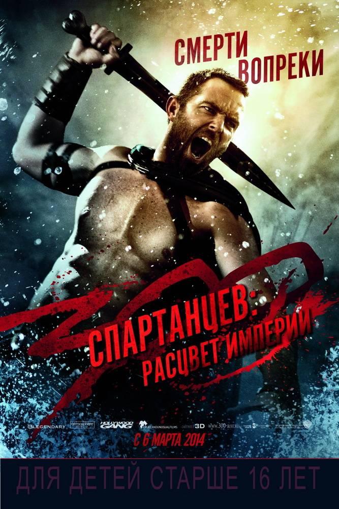 Постер N79162 к фильму 300 спартанцев: Расцвет империи (