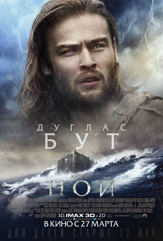«Скачать Торрент Ной Фильм» — 2011