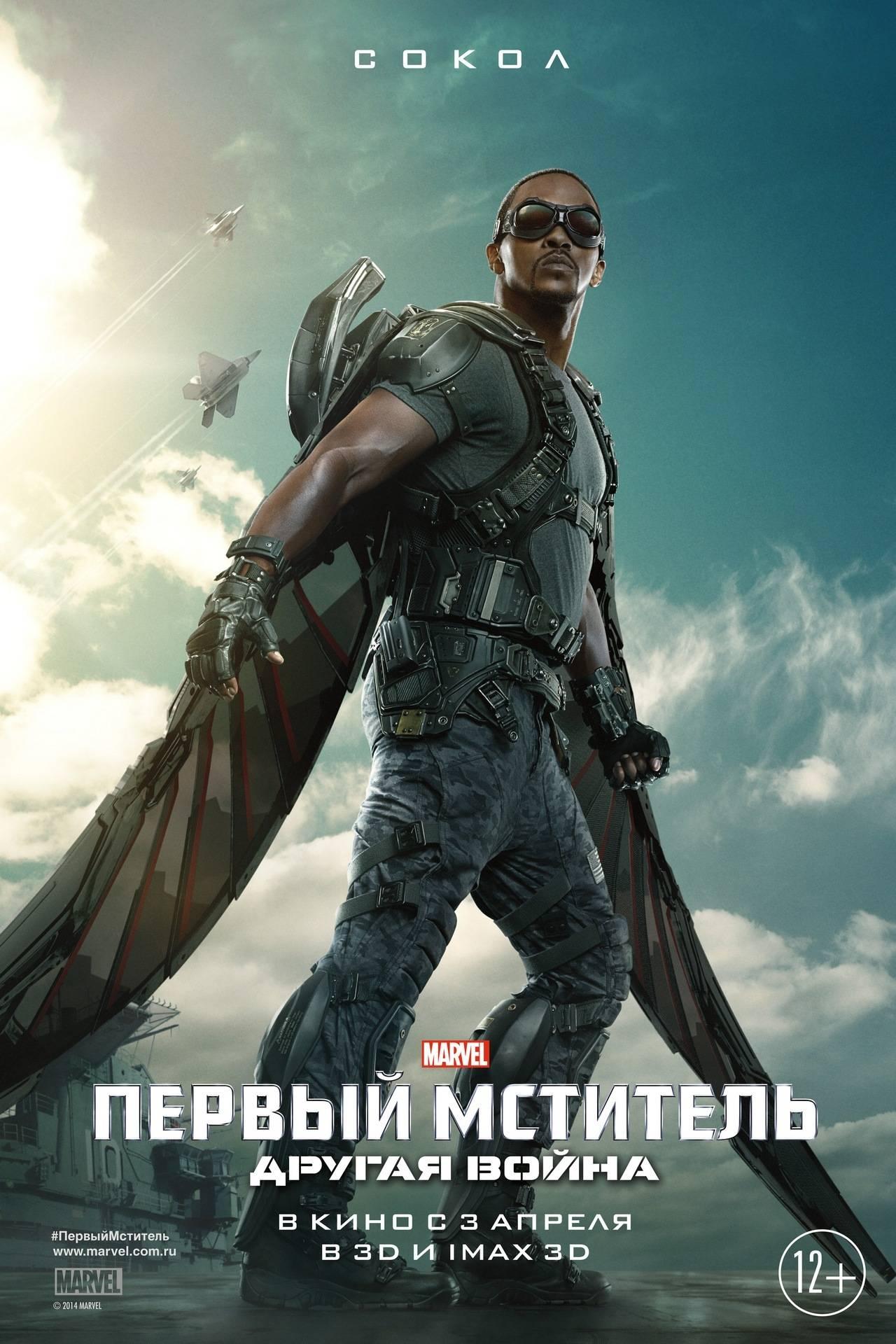 «Первый Мститель: Другая Война» — 2014