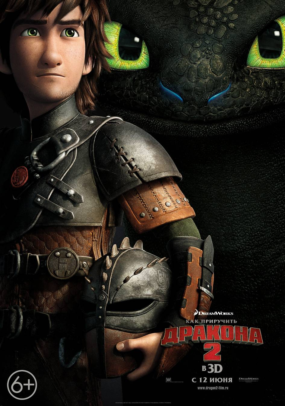 ��� ��������� ������� 2 (How to Train Your Dragon 2)