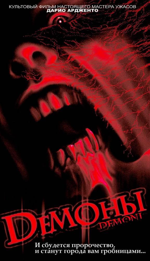 сериалы смотреть онлайн про демонов