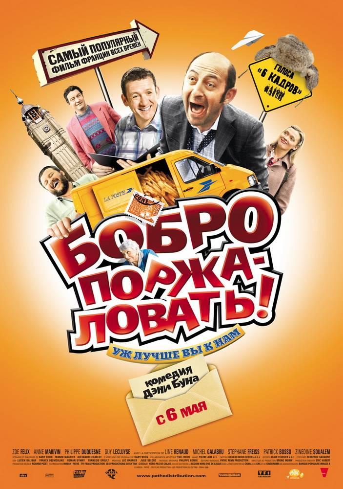 «Бобро Поржаловать!» — 2008