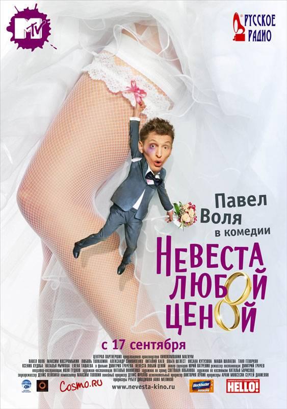 Фильм «Любка» — 2009