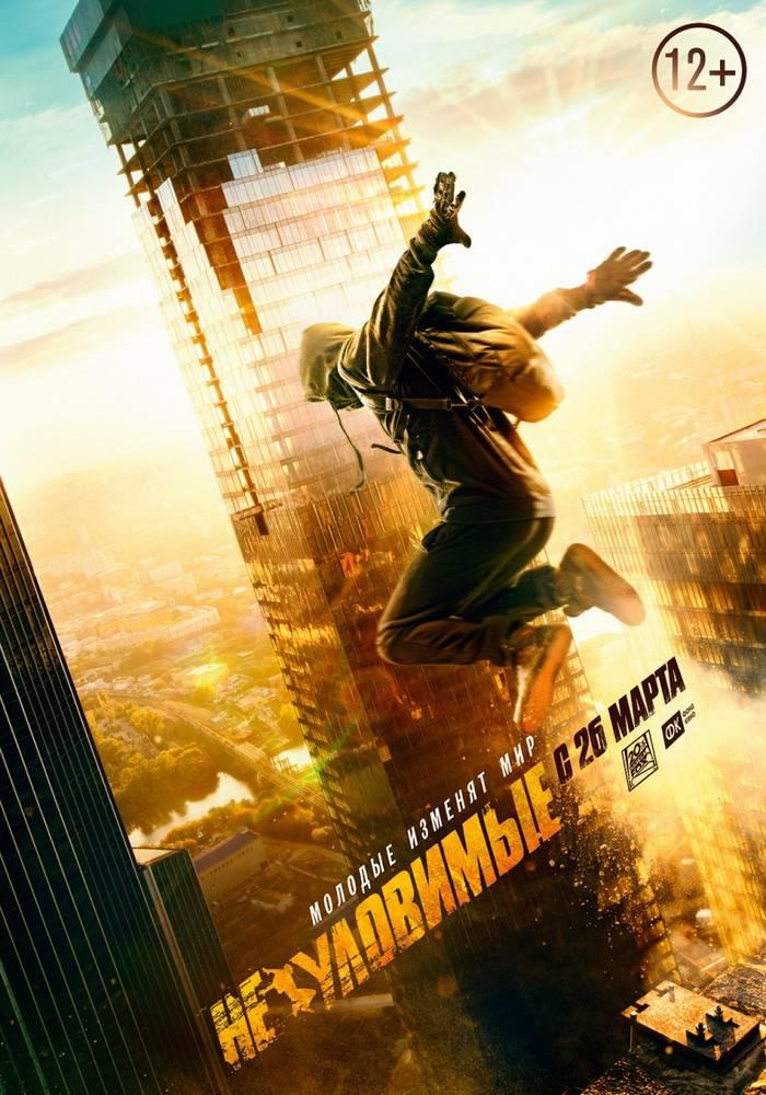 «Смотреть Фильм Неуловимые Последний Герой Онлайн» — 2011