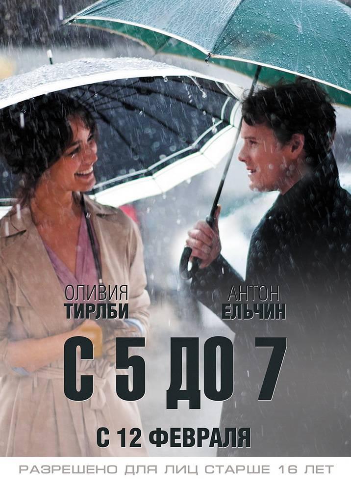Фильму постер n98178 к фильму с 5 до 7 2014