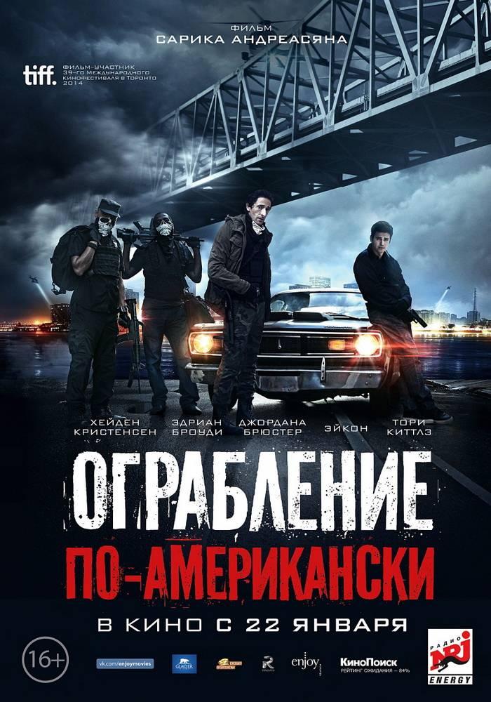 Охотники за головами 2015 смотреть онлайн российский фильм