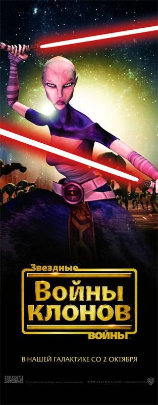 Фильм «Звездные Войны: Войны Клонов» — 2008 - 2014