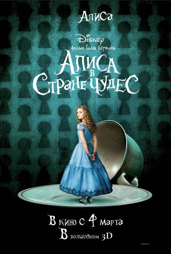 «Смотреть Мультик Онлайн Алиса В Стране Чудес Дисней» — 2017